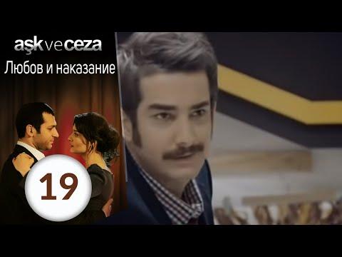 ЛЮБОВЬ И НАКАЗАНИЕ на русском языке турецкий сериал 39