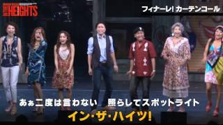 横浜ツアーファイナルまで、「イン・ザ・ハイツ」は終わらない!! 公式ホ...