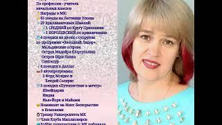 Лучшее обучение по привлечению от Королевы России СЛБГ Марины Аракелянц