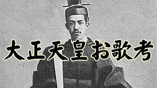 大正天皇のお歌考 ⇒ http://www.marino.ne.jp/~rendaico/daitoasenso/da...