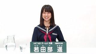 AKB48 45thシングル 選抜総選挙 アピールコメント HKT48 チームH所属 若...