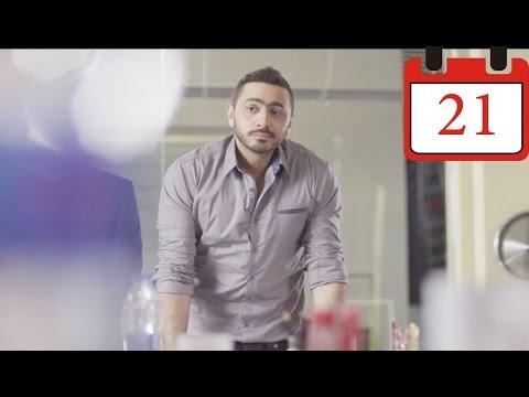 مسلسل فرق توقيت HD - الحلقة الواحد وعشرون ٢١ - تامر حسني /Tamer Hosny