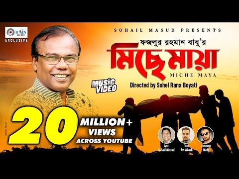 Miche Maya | Fazlur Rahman Babu | মিছে মায়া | Bangla  New Music Video 2018| Rain Music