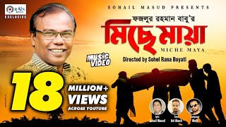Miche Maya | Fazlur Rahman Babu | মিছে মায়া | Bangla  New Music Video 2018| Rain Music