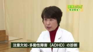 健康ぷらざ:発達障害① 注意欠如・多動性障害(ADHD)(2014.3.2)