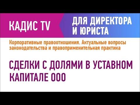 Сделки с долями в уставном капитале ООО