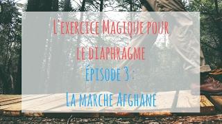L'exercice magique pour le diaphragme - épisode 3 : la marche afghane