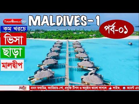 ভিসা ছাড়া মালদ্বীপ ভ্রমণ, কম খরচে (০১) | Maldives Tour Without Visa and Low Cost | Todaybangla HD