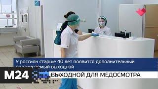 Москва и мир коронавирус в Москве и помощь для Ливана Москва 24