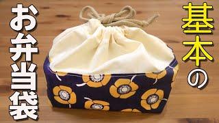 【ママ力向上】マイカ氏にお弁当袋の作り方教えてもらいました