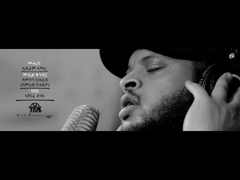 Ephrem Amare – meharena New Ethiopian tigrigna Music 2020 Official Video