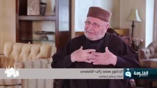 الأمل في زمن الألم     لقاء رائع جدا     مع الدكتور محمد راتب النابلسـي