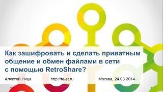 Видеоурок: как сделать приватным общение и обмен файлами в сети с помощью RetroShare?