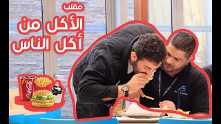 مقالب | الحلقة الثانية: الأكل من أكل الناس ٢ - Eating From People's Food 2