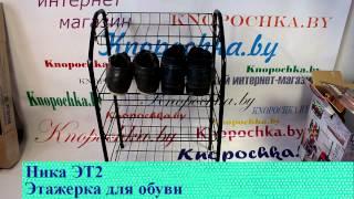 Обзор Этажерка полка для обуви ЭТ2 Ника