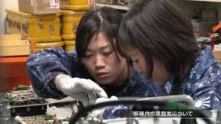 【週刊海自TV:海自女子】第4整備補給隊所属 航空電子整備員