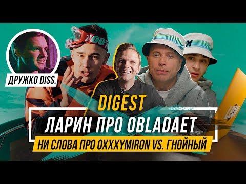 DIGEST #7. ЛАРИН - против Obladaet, Galat, Соболев дисс на Дружко #vsrap