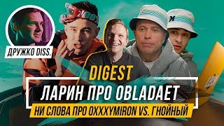 DIGEST #7. ЛАРИН против Obladaet, Galat, Соболев дисс на Дружко #vsrap