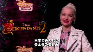 悪名高きディズニーヴィランズの子どもたちを描くディズニー・チャンネル・オリジナル・ムービー「ディセンダント2」。いよいよ10月、ディズ...