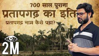 History of Pratapgarh   प्रतापगढ़ का इतिहास