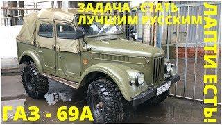ГАЗ 69 - строим русский внедорожник, JEEP посторонись! (4K)