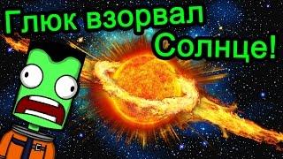 Kerbal Space Program (KSP) - Глюк взорвал Солнце