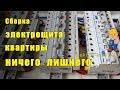 Сборка электрощита квартиры - НИЧЕГО ЛИШНЕГО