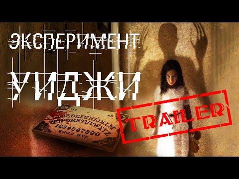 Эксперимент Уиджи HD 2013 (Ужасы) / The Ouija Experiment HD | Трейлер на русском