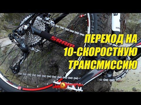 Переход на 10-скоростную трансмиссию | Тюнинг велосипеда