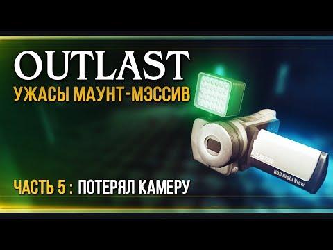 Прохождение Outlast - #5 Один в темноте