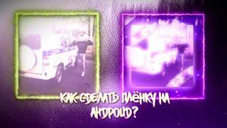 Как сделать плёнку на андроид?   #TOXIC