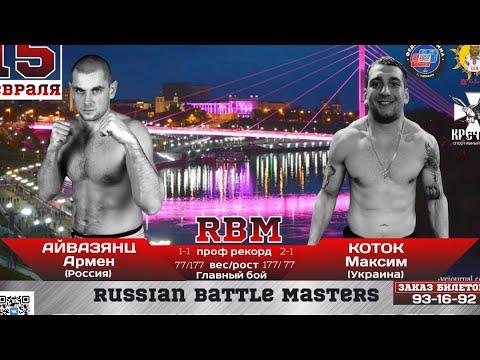 RBM | Армен Айвазянц (2-1) за 30 секунд нокаутировал Макисма Котока (2-2)