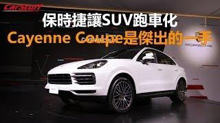 保時捷讓SUV跑車化 Cayenne Coupe是傑出的一手