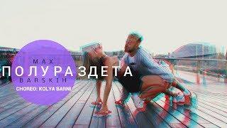 Полураздета Макс Барских | choreо: Kolya Barni