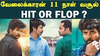 Velaikkaran 11 Days BoxOffice Collection | HIT or Flop ??? | Tamil Cinema News