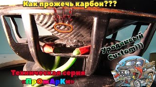 """Кривой Custom, или как прожечь КАРБОН??? Техническая """"ПрОжАрКа"""")))"""