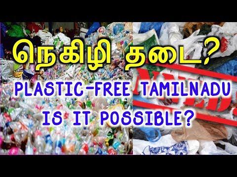 நெகிழி தடை? | Plastic-free Tamilnadu : Is it possible?