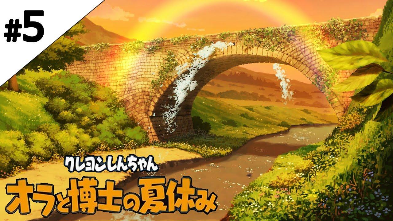 【オラ夏】5歳児初めての虹のかかる水道橋。【クレヨンしんちゃん オラと博士の夏休み ~おわらない七日間の旅~】