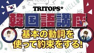 TRITOPS* 韓国語講座 基本の動詞を使って約束をする!