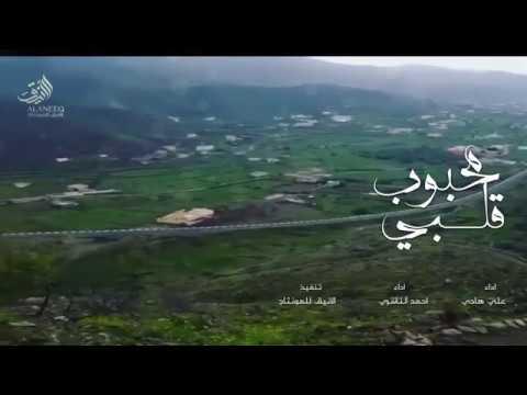 شيلة جنوبيه | محبوب قلبي - أشكي فراقك ي محبوبي _ علي هادي . احمد الناشري