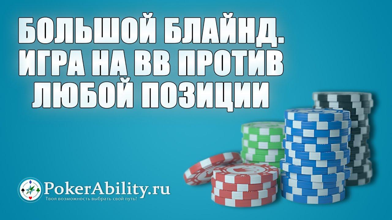 Что такое играть против казино lang ru как выигрывает казино