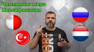 Мальта Россия Турция Нидерланды Прогнозы на футбол