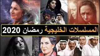 المسلسلات الخليجية رمضان 2020