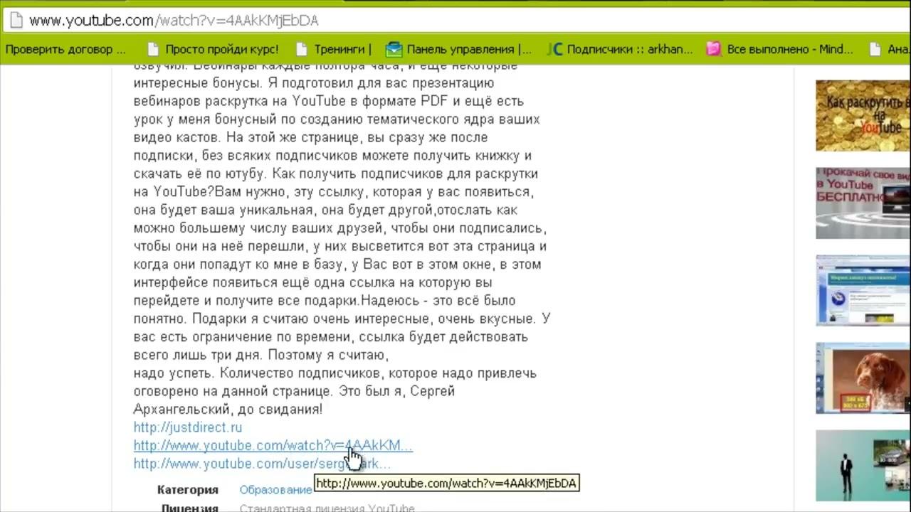 Раскрутка youtube видео программа