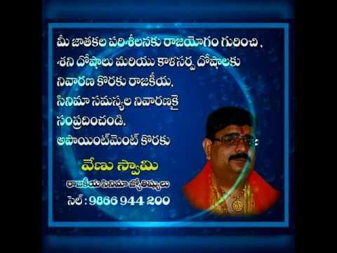 astrology venuswamy number