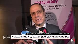 طنجة .. ندوة دولية حول العلاج الاستبدالي للإدمان بالميتادون