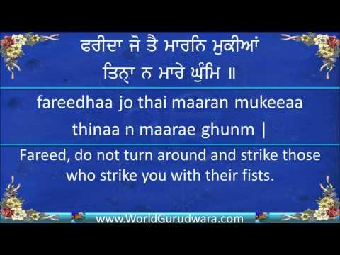 farida bure da bhala kar shabad