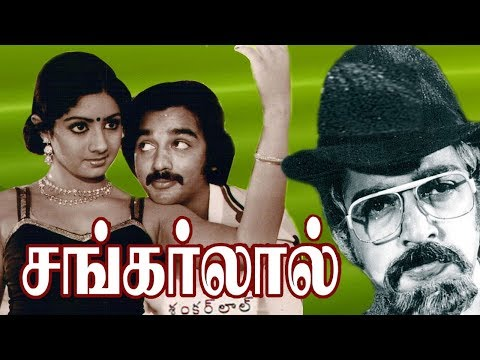 Sankarlal | Tamil Super Hit Movie | Kamal Haasan,Sridevi | T.N.Balu | Ilaiyaraaja,Gangai Amaran