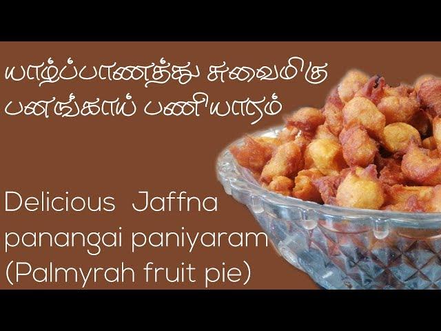 யாழ்ப்பாணத்து சுவைமிகு பனங்காய் பணியாரம் | Delicious  Jaffna panangai paniyaram (Palmyrah fruit pie)