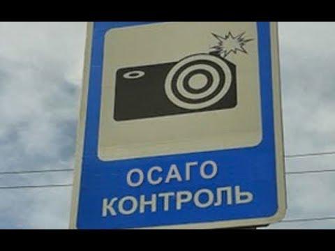 Штрафы за езду без ОСАГО - когда камеры начнут фиксировать нарушение